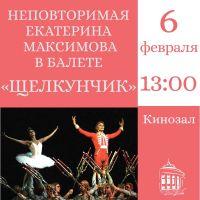 Неповторимая Екатерина Максимова в балете «Щелкунчик»