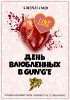 День влюбленных в Ганже