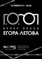 Вечер песен Егора Летова