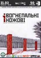 Вечер украинской поэзии
