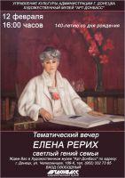 Елена Рерих - светлый гений семьи