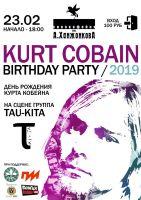 День рождения Курта Кобейна