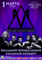 Mouse In Da Chaos. Прощальный концерт