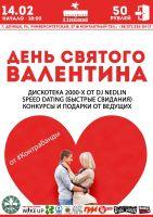 День Святого Валентина в Кинокофейне