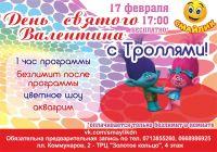 День Святого Валентина вместе с Троллями