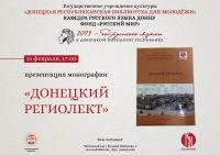 Презентация монографии «Донецкий региолект»