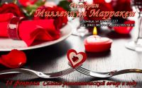 День Святого Валентина в ресторане Marrakesh