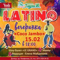 Латино-вечеринка