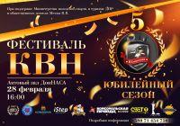 Фестиваль КВН