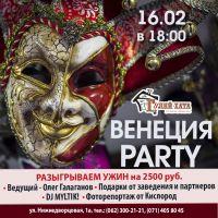 Венеция-party