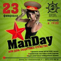 ManDay или День защитника отечества