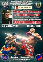 Открытый Чемпионат и Первенство ДНР по кикбоксингу