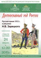 Достославный год России. Война 1812 года в рисунках Н.В.Зарецкого