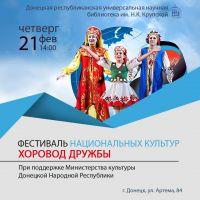Фестиваль национальных культур ДНР «Хоровод дружбы»