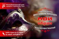 Фестиваль-конкурс моноспектаклей «Мой образ»