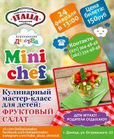 Мастер-класс по приготовлению фруктового салата