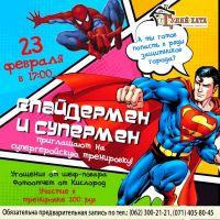 Спайдермен и Супермен приглашают на супергеройскую тренировку