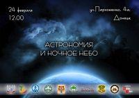 Лекториум астрономии и ночного неба