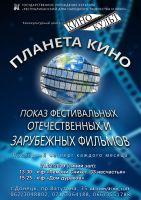 Планета кино