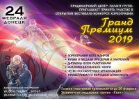 Открытый фестиваль-конкурс современной и эстрадной хореографии «Гранд Премиум-2019»