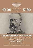 Романсы, арии из опер русских композиторов