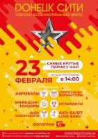 23 февраля в Донецк Сити