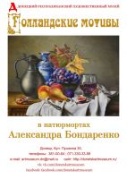 Голландские мотивы в натюрмортах Александра Бондаренко