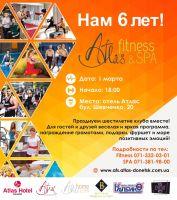 Atlas Fitness & SPA 6 лет!