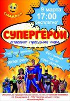 Супергерои спасают праздник мам