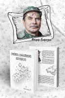Презентация книги Фёдора Березина «Очень далёкий космос»