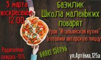 Школа маленького поваренка: готовим авторскую пиццу