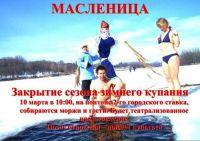 Закрытие сезона зимнего купания