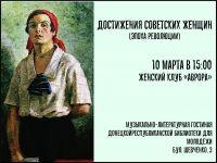 Достижения советских женщин