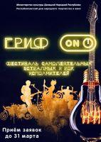 Фестиваль самодеятельных эстрадных и рок исполнителей