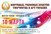 Фестиваль телесных практик, творчества и арт-терапии