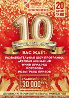 Празднуем День Рождения ТЦ «Континент»