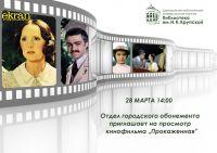 Кинопоказ фильма