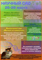 Увлекательные экскурсии «Научный сад»