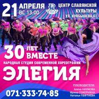 Юбилейный концерт студии современной хореографии