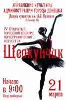 Конкурс хореографического искусства