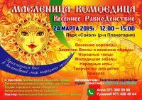 Народный праздник Масленица
