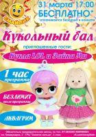 Кукольный балл вместе с куклой LOL и Зайкой Ми