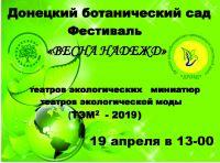 IV фестиваль «Весна надежд»