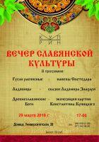 Вечер славянской культуры