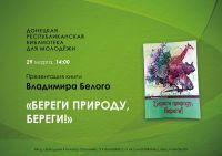 Презентация книги «Береги природу, береги!»