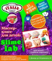 Мастер-класс для детей: Slime Lab