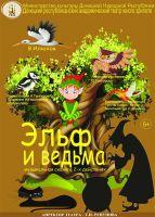 Эльф и ведьма