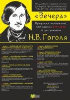 Программа мероприятий, посвященная 210-летию со Дня рождения Н.В.Гоголя