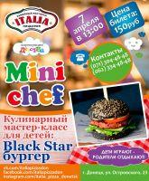 Кулинарный мастер-класс: Black Star бургер