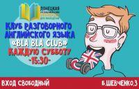 Клуба разговорного английского языка